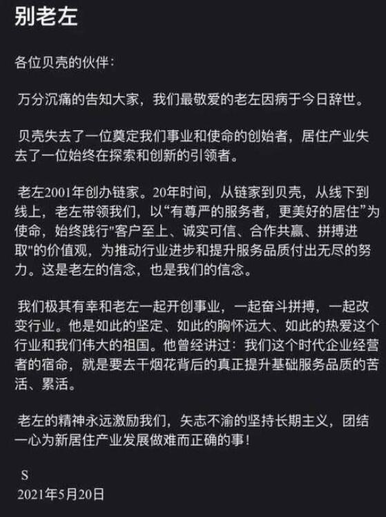 左晖逝世万亿商业帝国何去何从,贝壳创始人、董事长左晖因病离世