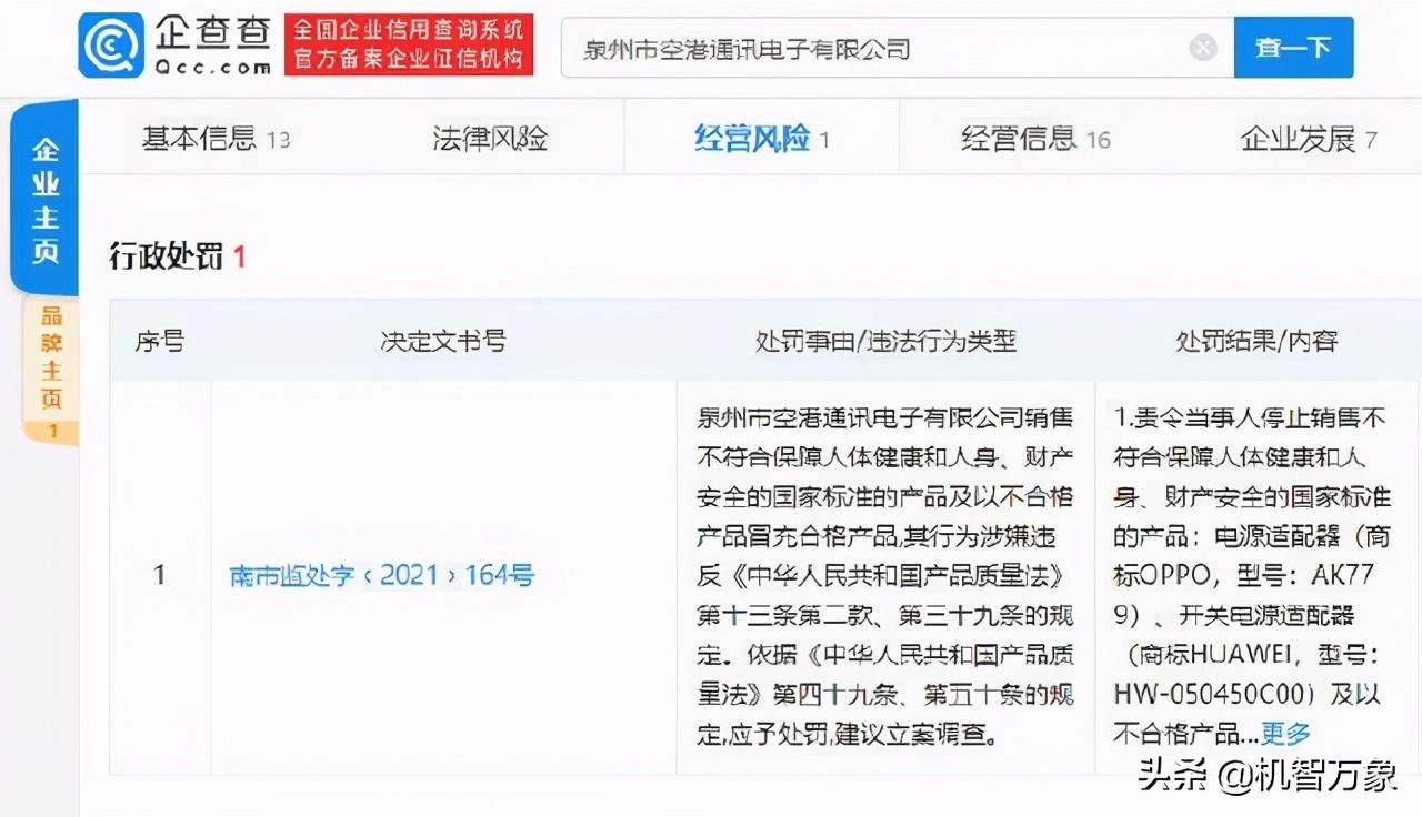 OPPO充电器不合格,OPPO公司:并非官网授权生产的!
