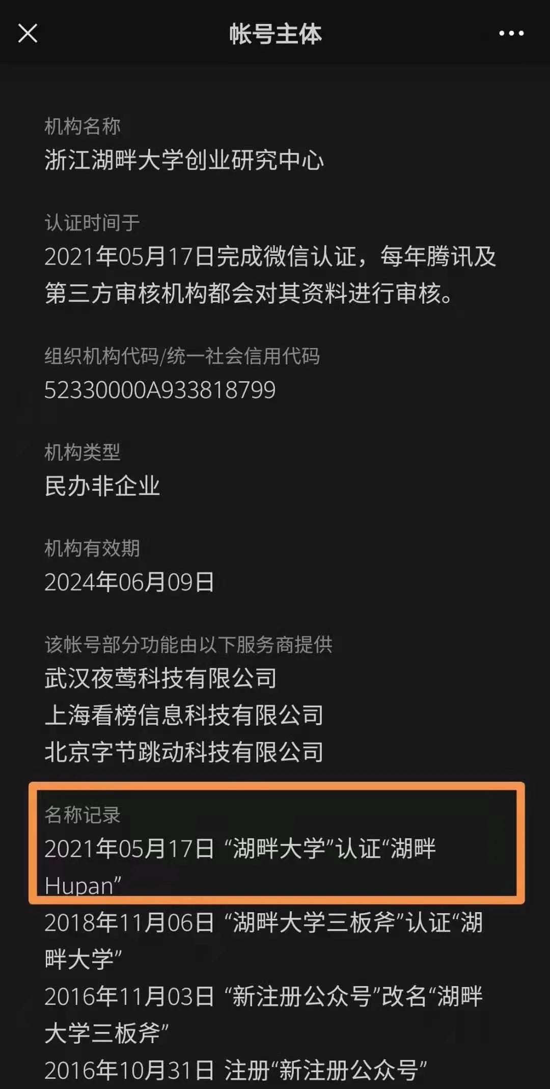 """湖畔大学回应改名""""湖畔Hupan"""",具体怎么回事?"""