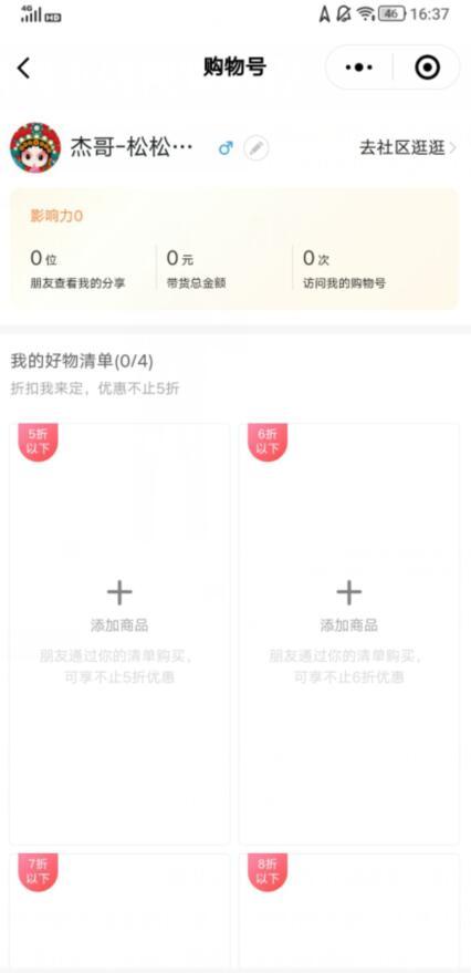 """微信推出""""微信购物号"""""""