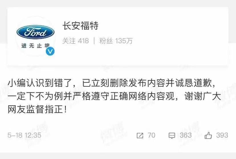 """央媒评""""车速掀女生裙子""""低俗营销,福特:谢谢广大网友监督指正"""